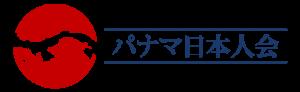 パナマ日本人会ホームページ